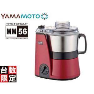 【nightsale】 山本電気  MB-MM56RD MICHIBA KITCHEN PRODUCT フードプロセッサー マスターカット (レッド) murauchi3