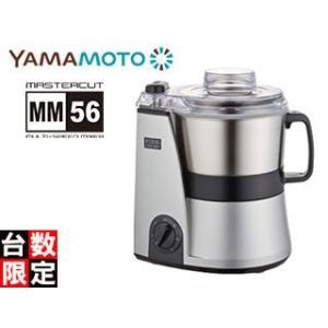 【nightsale】 山本電気  MB-MM56SL MICHIBA KITCHEN PRODUCT フードプロセッサー マスターカット (シルバー) murauchi3