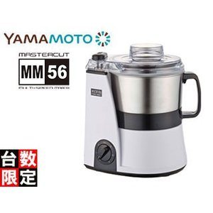 【nightsale】 山本電気  MB-MM56W MICHIBA KITCHEN PRODUCT フードプロセッサー マスターカット (ホワイト) murauchi3
