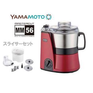 【nightsale】 山本電気  MB-MM56RD フードプロセッサー(レッド)+スライサーキット  YE-SS17C murauchi3