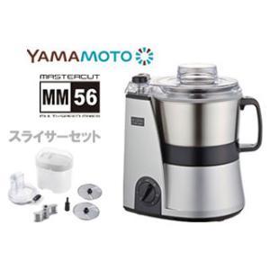 【nightsale】 山本電気  MB-MM56SL フードプロセッサー(シルバー)+スライサーキット  YE-SS17C murauchi3
