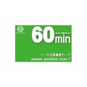 VERTEX/ヴァーテックス  ノーマル音楽用カセットテープ 60分(片面30分) VC-60|murauchi3