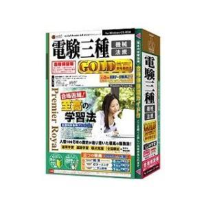 メディアファイブ  media5 Premier Royal 電験三種(機械・法規)GOLD 合格保証版