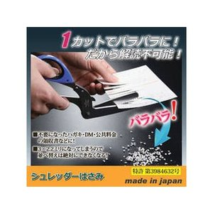 兼松工業  兼松工業 シュレッダーはさみ 805632