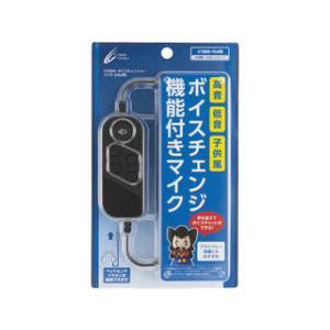 サイバーガジェット  CYBER・ボイスチェンジャーマイク CY-P4VCM-BK (PS4/その他機器)|murauchi3