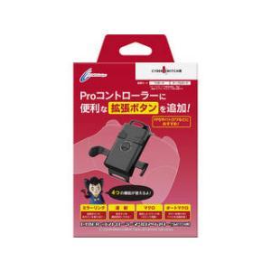 サイバーガジェット  CYBER・コントローラーマクロアダプター(Switch Proコントローラー用)ブラック CY-NSCMAD-BK|murauchi3