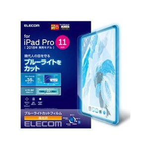ELECOM/エレコム  iPad Pro 11インチ 2018年モデル/保護フィルム/ブルーライトカット/高光沢 TB-A18MFLBLGN|murauchi3