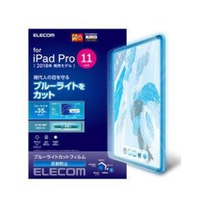 ELECOM/エレコム  iPad Pro 11インチ 2018年モデル/保護フィルム/ブルーライトカット/反射防止 TB-A18MFLBLN|murauchi3