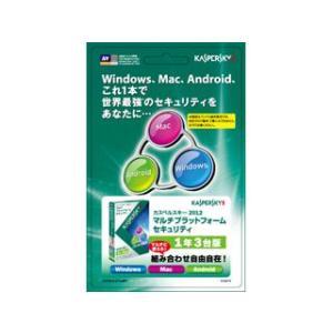 Kaspersky/カスペルスキー  カスペルスキー 2012 マルチプラットフォーム セキュリティ 1年3台版[カード型B]|murauchi3