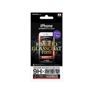 ray-out/レイ・アウト  【Apple iPhone 7 Plus】液晶保護フィルム 9H 耐衝撃 ハイブリッドガラスコート 高光沢 RT-P13FT/T1|murauchi3