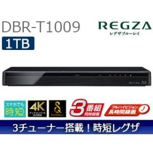 TOSHIBA 東芝  【納期未定】DBR-T1009 REGZA レグザブルーレイ 1TB ブルーレイディスクレコーダー|murauchi3