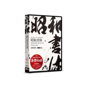 フォント・アライアンス・ネットワーク  昭和書体スタンダードパック|murauchi3