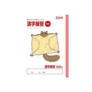 SAKURA/サクラクレパス  学習帳 漢字 200字 NP57