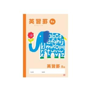 SAKURA/サクラクレパス  学習帳 英習罫8段 NP90