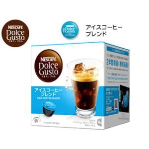 【nightsale】 Nestle/ネスレ  CFI16002 ドルチェグスト用カプセル アイスコーヒーブレンド(カプセル16個入・16杯分) murauchi3