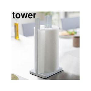tower-y  3261 片手でサッと楽に切れるキッチンペーパーホルダー