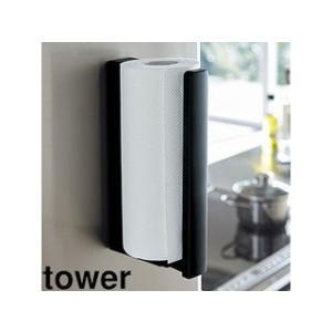 tower-y  3399 片手で切れる!キッチンペーパーホルダー