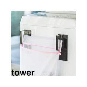 山崎実業  マグネット洗濯ネットハンガー タワー ブラック