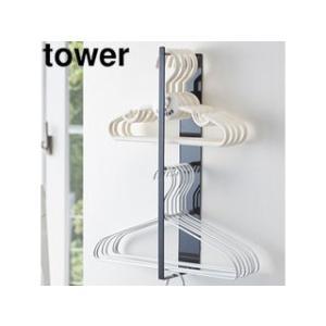 山崎実業  マグネット洗濯ハンガー収納フック タワー ブラック