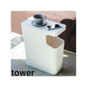 山崎実業  ダストボックス&サイドテーブル タワー ホワイト