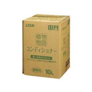 LION/ライオン  植物物語コンディショナーリンス/10L|murauchi3