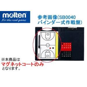 molten/モルテン  SB0048-02 バスケ作戦盤コートマグネット