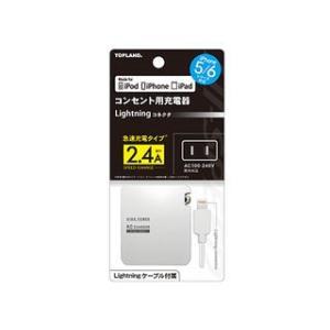 トップランド  ライトニング コンセント充電器 2.4A ホワイト M4331W|murauchi3