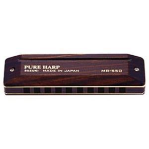 SUZUKI/スズキ  木製10穴ハーモニカ PURE HARP MR-550 (D♭調)|murauchi3