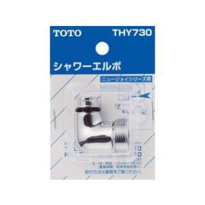 TOTO  THY730 シャワーエルボ (TMJ40型用)