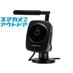 PLANEX/プラネックスコミュニケーションズ  有線LAN(PoE)/無線LAN対応 H.265 屋外対応ネットワークカメラ スマカメ2 アウトドア CS-QS30|murauchi3