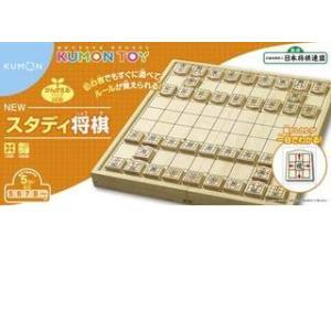 KUMON/くもん出版  【納期未定】【「かんがえる」シリーズ 】NEWスタディ将棋 WS-31 murauchi3