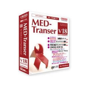 クロスランゲージ  MED-Transer V18 プロフェッショナル for Windows
