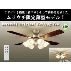 DAIKO/大光電機  【薄型】【軽量】【LED】シーリングファンライト AS-330KJE|murauchi3