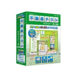 メガソフト  不動産チラシデザイナー3 Lite murauchi3