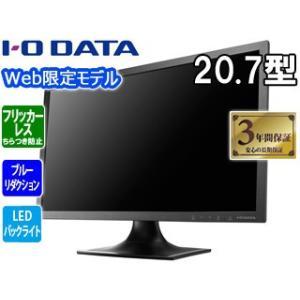 I・O DATA/アイ・オー・データ  【納期1月下旬】【Web限定モデル】ブルーリダクション 20.7型ワイドLED液晶ディスプレイ EX-LD2071TB murauchi3