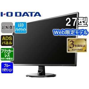 I・O DATA/アイ・オー・データ  【Web限定モデル】超解像技術&広視野角ADS 27型ワイド液晶ディスプレイ EX-LD2702DB murauchi3