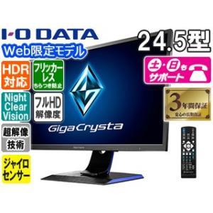 I・O DATA/アイ・オー・データ  【Web限定モデル】240Hz対応24.5型ゲーミング液晶デ...