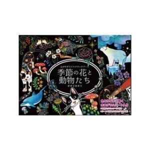 コスミック出版  心がやすらぐスクラッチアート 季節の花と動物たち (ポストカードサイズ) COS0...