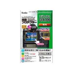 KENKO/ケンコー  KLP-FGFX100 液晶プロテクター FUJIFILM GFX100用