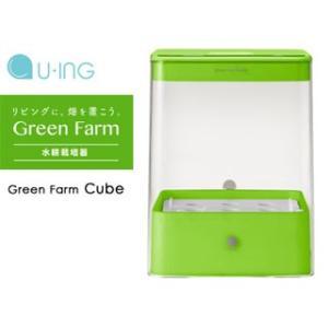 【nightsale】 Uing/ユーイング  UH-CB01G1(G) 水耕栽培器 Green Farm Cube/グリーンファーム キューブ (グリーン)