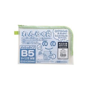 APICA/アピカ  B5レンラク袋 メッシュタイプ W開  RF312