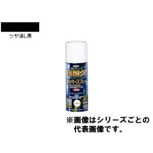 ASAHIPEN/アサヒペン 高耐久ラッカースプレー 300ml (ツヤ消し黒)