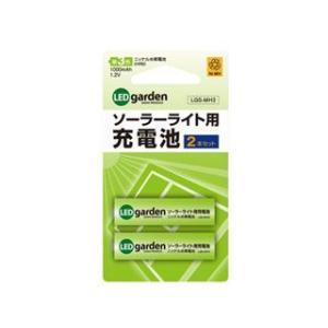 TAKASHO/タカショー  LGS-MH3 ソーラーライト用充電池2本セット (単3形)
