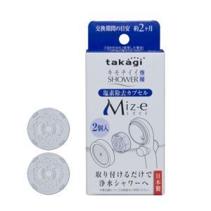 takagi/タカギ  JSC001 塩素除去カプセル Miz-e/ミズイイ【2個入】|murauchi3