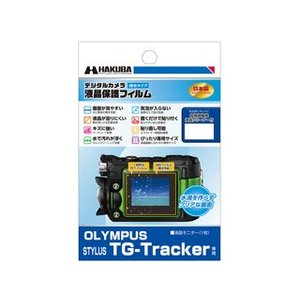 HAKUBA ハクバ  DGFH-OTGTR OLYMPUS STYLUS TG-TRACKER 専用 液晶保護フィルム 親水タイプ murauchi3