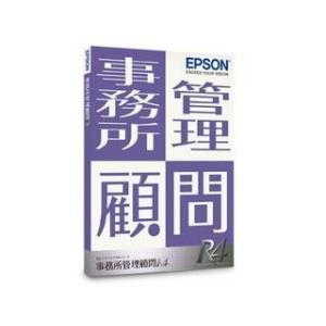 EPSON/エプソン  事務所管理顧問R4 Ver.19.1 1ユーザー|murauchi3