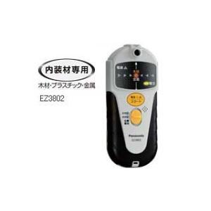 Panasonic/パナソニック  EZ3802 乾電池式壁うらセンサー