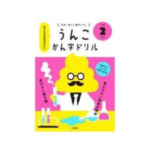 文響社 000082 うんこかん字ドリル 小学2年生の関連商品5