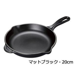ル・クルーゼ  スキレット 20124 20cm マットブラック|murauchi