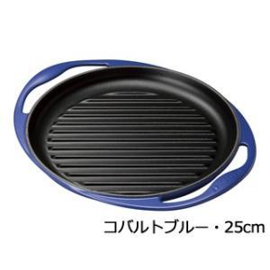 ル・クルーゼ  【納期4月末以降】こグリル・ロンド 25cm 20125−00 Cブルー|murauchi